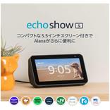 【Amazonタイムセール祭り】本日スタートのAmazonタイムセール祭りでスクリーン付きスマートスピーカーEcho Show 5が3,000円オフ・Jaybirdの完全ワイヤレスイヤホンがお買い得に!