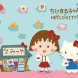 『ちびまる子ちゃん』×『ハローキティ』たこ焼き器&ホットプレート、バスタオルなどが当たるくじ発売♪
