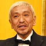松本人志、引退を語る「一番勇気いる」「一人だったら辞めてるかも」