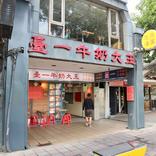 ゴマ団子入りあったか小豆スープが絶品!台北公館の老舗店「台一牛奶大王」を現地ルポ【台湾】