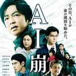 """松嶋菜々子""""幻の濡れ場""""は果たして…マジでおっかない近未来映画『AI崩壊』"""