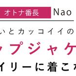 おすすめ【オトナ番長Nao】2トップジャケットをデイリーに着こなす♡part1