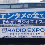 TBSラジオが大規模イベント開催! 「ラジオエキスポ」の楽しみ方