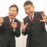 爆笑問題、宮迫博之のYouTube動画に「辛すぎる」「もう謝る必要ない」