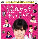 """佐久間由衣 振った男600人のこじらせ女子を熱演「""""隠れビッチ""""やってました。」DVD発売"""