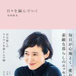 女優・安田成美がエッセイ『日々を編んでいく』発売。サイン会の開催も決定