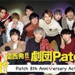 劇団Patch、結成8周年を記念したイベント『 Patch 8th Anniversary Action !!!!~笑う アホには 福来たる~ 』の開催が決定