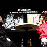 清春、10thアルバムの全曲リスニングパーティーを開催