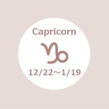 【オトナ星占い】2/4のやぎ座は4位