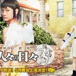 エロに執着する愛の神エロス役は…『神々と人々の日々』ドラマ&舞台化