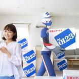 アート引越センターの新CM放映開始 - 引越ロボットが葵わかなに告白!?