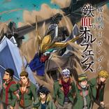 『機動戦士ガンダム鉄血のオルフェンズ 』Blu-ray BOX発売!新規描き下ろしイラストの画像を公開