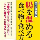 甘酒が腸を強くする? 「お腹の冷え解消」を解説する書籍が発売