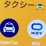 タクシー配車アプリ「JapanTaxi」「MOV」統合へ、配車可能台数は約10万に