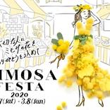 3月8日の「国際女性デー」に合わせ「MIMOSA FESTA 2020」が開催!今年のミューズは鈴木えみ!