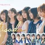 日向坂46主演ドラマから誕生、ブランド「DASADA」本格始動 TGCでファッションショー