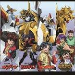 アニメ「勇者シリーズ」放送開始30周年記念 シリーズ8作品をサンライズ公式YouTubeにて期間限定無料配信