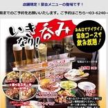 【困惑】いきなりステーキが店舗限定で「いきなり宴会コース」を開始するも、まさかの事前予約必須ッ! いきなり行けねぇ!!