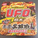 【謎商品】新発売された「日清焼きそばU.F.O 横浜家系まぜそば」の正体がわからなかったので食べてみた / さらに湯切りせずに食べてみたらまさかの結末に