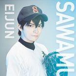 人気高校野球漫画『ダイヤのA』がミュージカル化、主人公の沢村役に糸川耀士郎