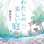 【今週はこれを読め! エンタメ編】明るく前向きな気持ちになれる連作短編集~凪良ゆう『わたしの美しい庭』