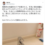 事務所の手洗い場で……後輩が目撃したサンドウィッチマン伊達さんの隠れたおこないに称賛の声