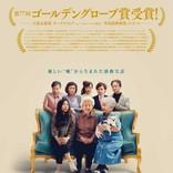 アジア系初ゴールデン・グローブ主演女優賞受賞の感動作『フェアウェル』日本版予告