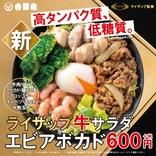 【朗報】吉野家「ライザップ牛サラダ」に待望の新作登場! エビとアボカドが加わりさらにパワーアップ!! 明日2月6日発売