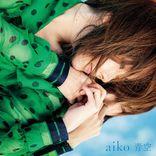 aiko、39thシングル「青空」収録内容&ジャケット写真が公開