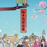 TVアニメ『啄木鳥探偵處』、4月放送!キービジュアル&追加キャスト情報公開