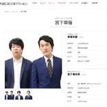 急激に売れる最近の芸能界のナゾ……宮下草薙・宮下兼史鷹のメンタルがヤバイ