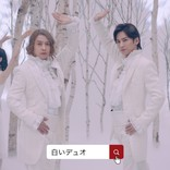 "KinKi Kids""デュオ本兄弟""、キレのあるダンス! 新曲で決めポーズ"