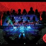 欅坂46の東京ドーム公演映像作品、歴代単独1位の記録樹立