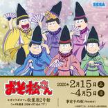 セガコラボカフェ『おそ松さん』開催決定! 6つ子&F6が妖怪に変身!?