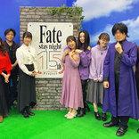 豪華キャストが『Fate』15年とアニメの名場面を振り返る