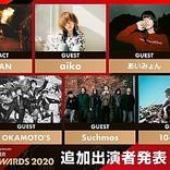 GEZAN/aiko/あいみょん/OKAMOTO'S/Suchmos/10-FEET、スペシャアワード2020に出演決定