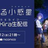 高柳知葉、山口愛らメインキャスト5名による『恋する小惑星』生放送特番が配信決定