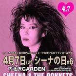 シーナ&ロケッツ、シーナの六回忌追悼ライブを下北沢GARDENで開催
