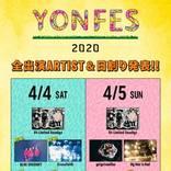 04 Limited Sazabys主催『YON FES 2020』にスカパラ、ブルエン、SUPER BEAVERら出演