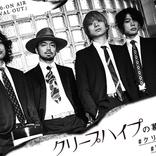クリープハイプ、TOKYO FM「FESTIVAL OUT」内にて  幕張公演にむけ期間限定コーナー決定!