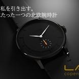 北欧デザインで文字の刻印ができる腕時計「LABコペンハーゲン」