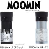 『ムーミン』デザインの小型望遠鏡「単眼鏡」が発売決定! 絵柄は2種類♪ カラーはブラック&シルバー♪