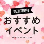 今週末開催の東京都内イベント10選!「花イベント」や「縁日」などに注目(2020年2月8日~2月9日)