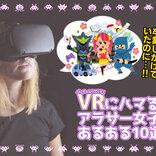 2次元卒業を見事逃してしまいました。「VRにハマるアラサー女子あるある」