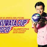 桑田佳祐が旗振り役の『KUWATA CUP 2020』、WOWOWオンエア決定!