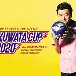 桑田佳祐によるボウリング大会【KUWATA CUP 2020】WOWOWで放送決定