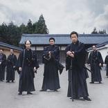渋川清彦、SixTONES森本慎太郎、村上虹郎、山路和弘らが岡田准一主演の映画『燃えよ剣』に出演 13名の追加キャストが発表に