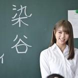 今夜の『女子高生の無駄づかい』転校生リリィ・小林由依! 抜群のスタイルで注目集めるが…