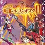 劇場版「Gレコ」第2部、富野総監督ラフデザインによるキービジュアル完成