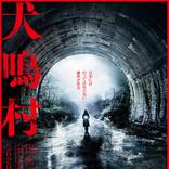 【ホラー通信セレクト 今週公開の映画】2020/2/7号:『犬鳴村』『アントラム 史上最も呪われた映画』『DRONE ドローン』